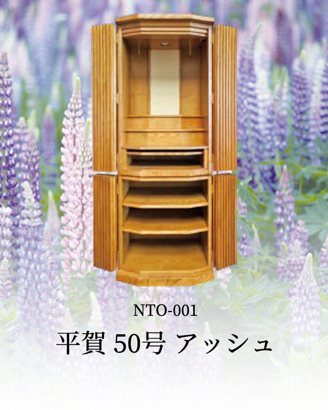 平賀 50号 アッシュ