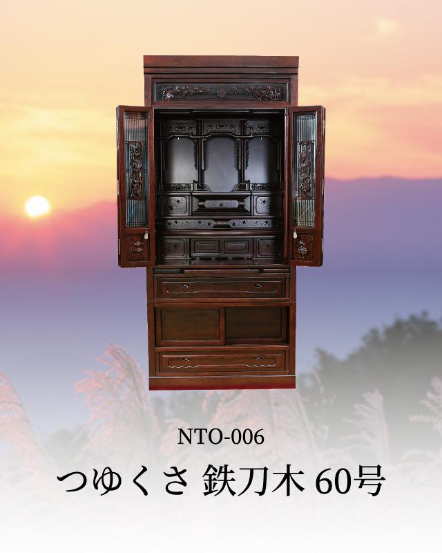 つゆくさ 鉄刀木 60号
