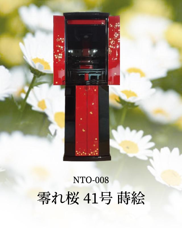 零れ桜 41号 蒔絵