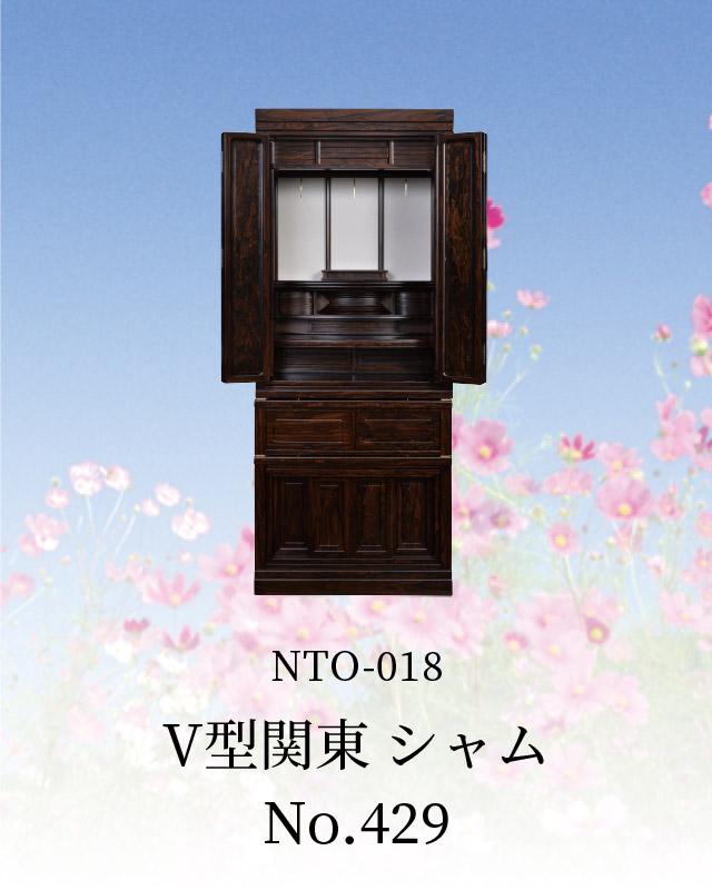 V型関東 シャム No.429